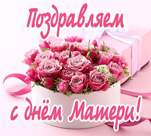 Поздравляем с Днём Матери